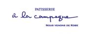 a la campagne(ア・ラ・カンパーニュ)の求人情報へ