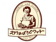 ステラおばさんのクッキー(ステラオバサンノクッキー)の求人情報へ