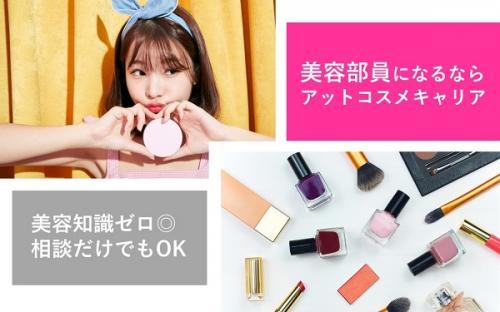 ◆ホテル業界出身の方向け◆個別転職相談会★美容業界への転職を…