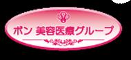 ボン美容医療グループ