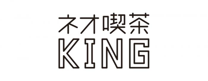 ネオ喫茶KING