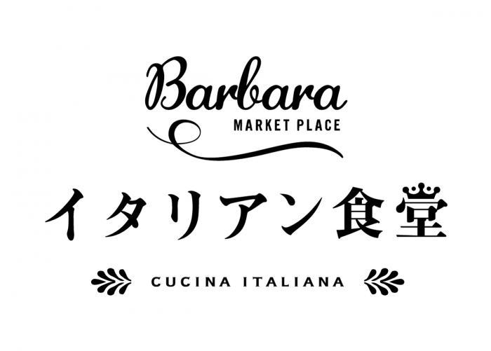 BARBARA market place イタリアン食堂