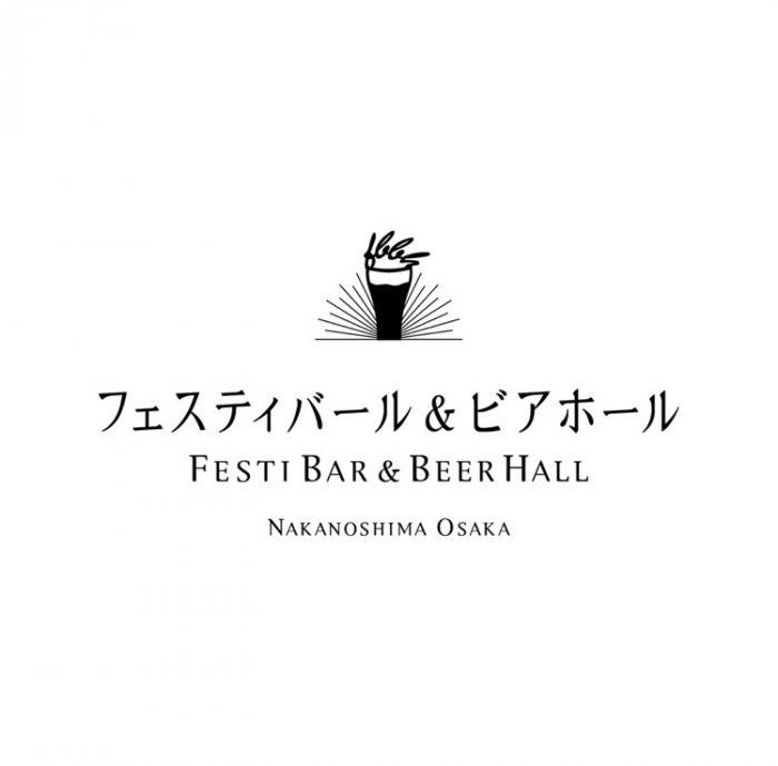フェスティバール&ビアホール