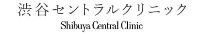 渋谷セントラルクリニック