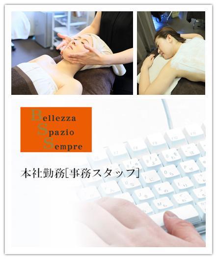 株式会社エフジャパンの求人募集情報