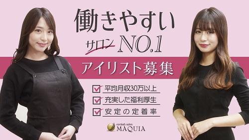 株式会社MAQUIAの求人募集情報