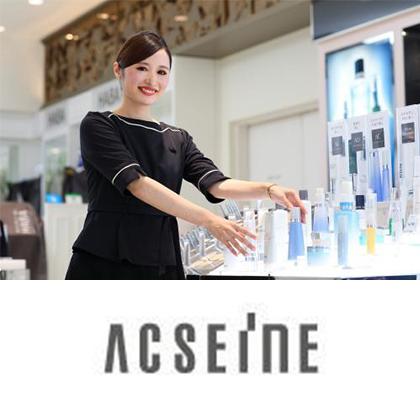 美容部員の転職特集 ACSEINE(アクセーヌ)