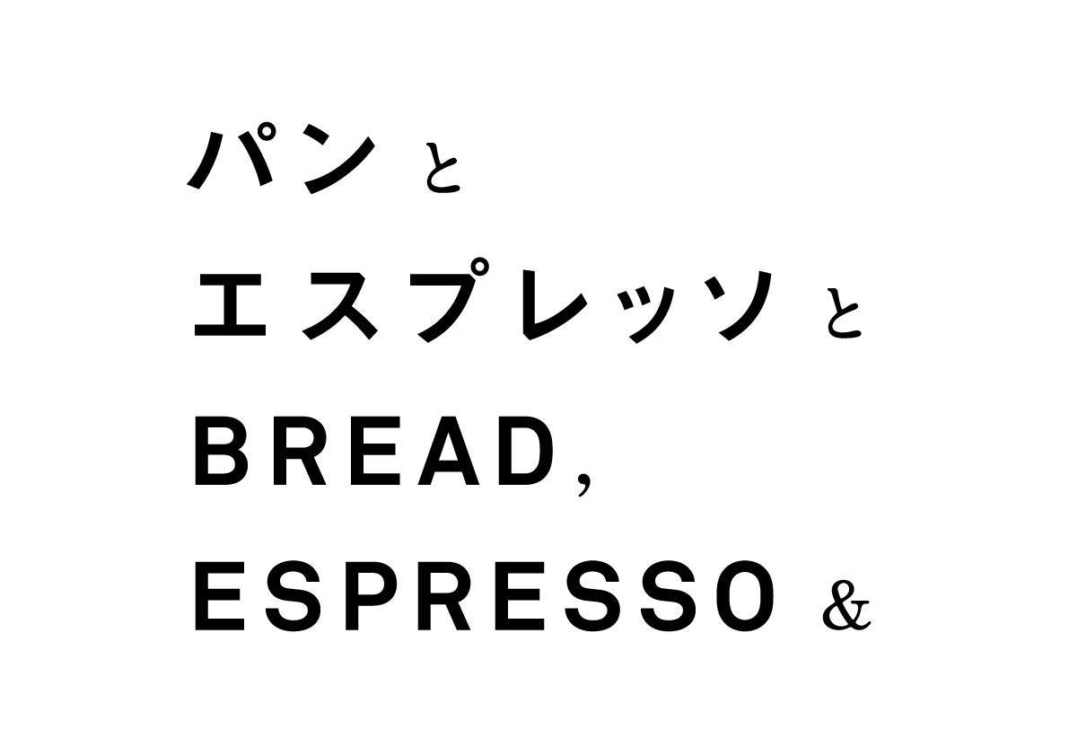 パンとエスプレッソと(pan to espresso to)